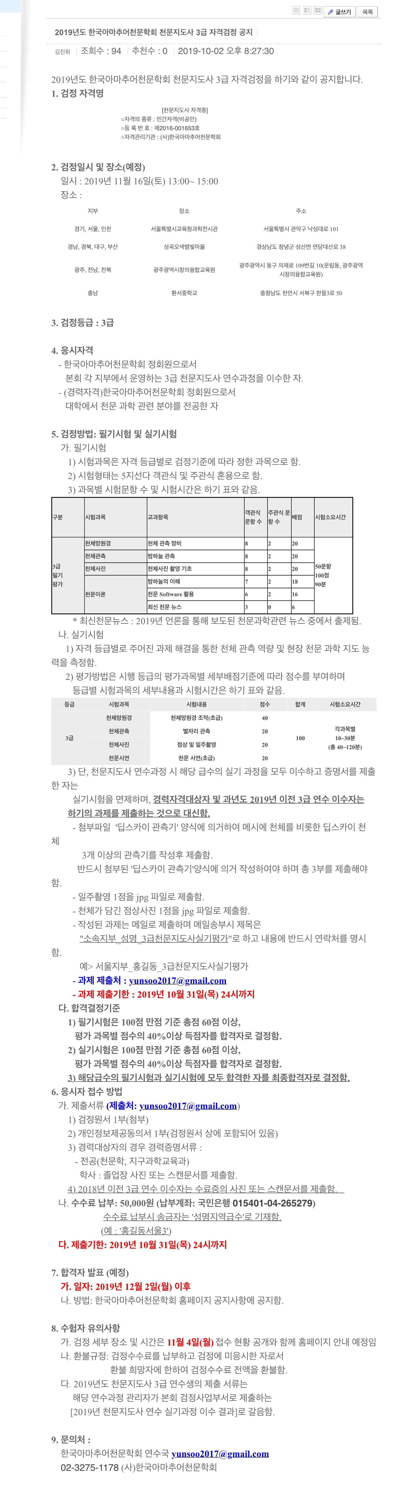 한국아마추어천문학회 2019년 시험장소 및 일정.jpg
